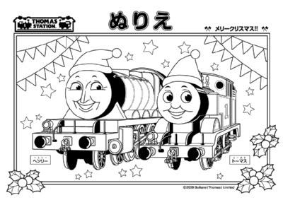 今月のぬりえプレゼント ソドー鉄道広報局による きかんしゃトーマス