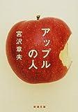アップルの人 (新潮文庫)