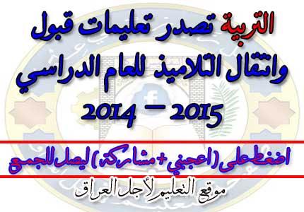 التربية تصدر تعليمات قبول وانتقال التلاميذ للعام الدراسي 2014 – 2015