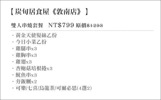 炭旬/敦南/東區/居酒屋/串燒/和民/雙人/套餐