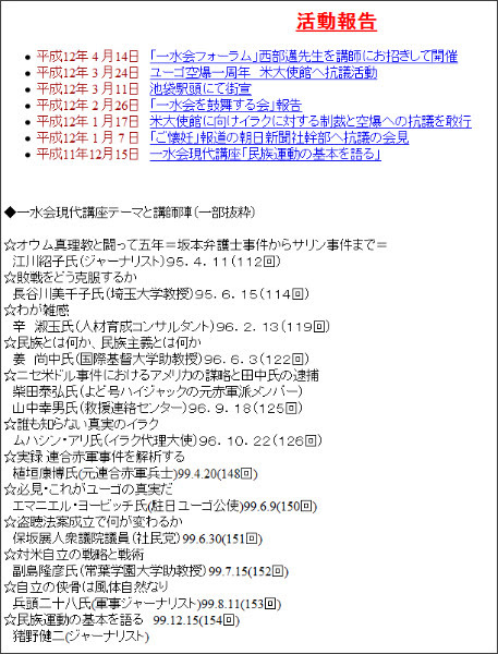 http://web.archive.org/web/20000616184659/http://www2.neweb.ne.jp/wc/issuikai/katsudo.html