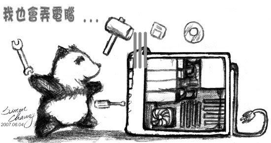 熊也會弄電腦哦!