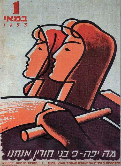 shamirbrothersmay1_1953_pppa