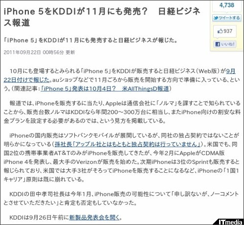 http://www.itmedia.co.jp/news/articles/1109/22/news018.html