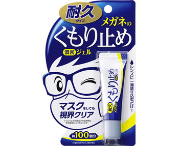 メガネのくもりを防ぐ長持ちタイプメガネのお手入れに関する情報は