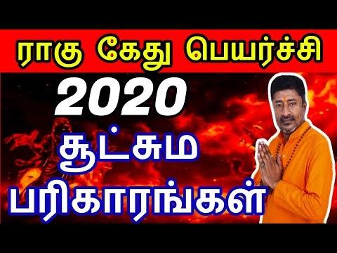 ராகு கேது பெயர்ச்சி 2020 | RAHU KETU PEYARCHI 2020 | REMEDIES