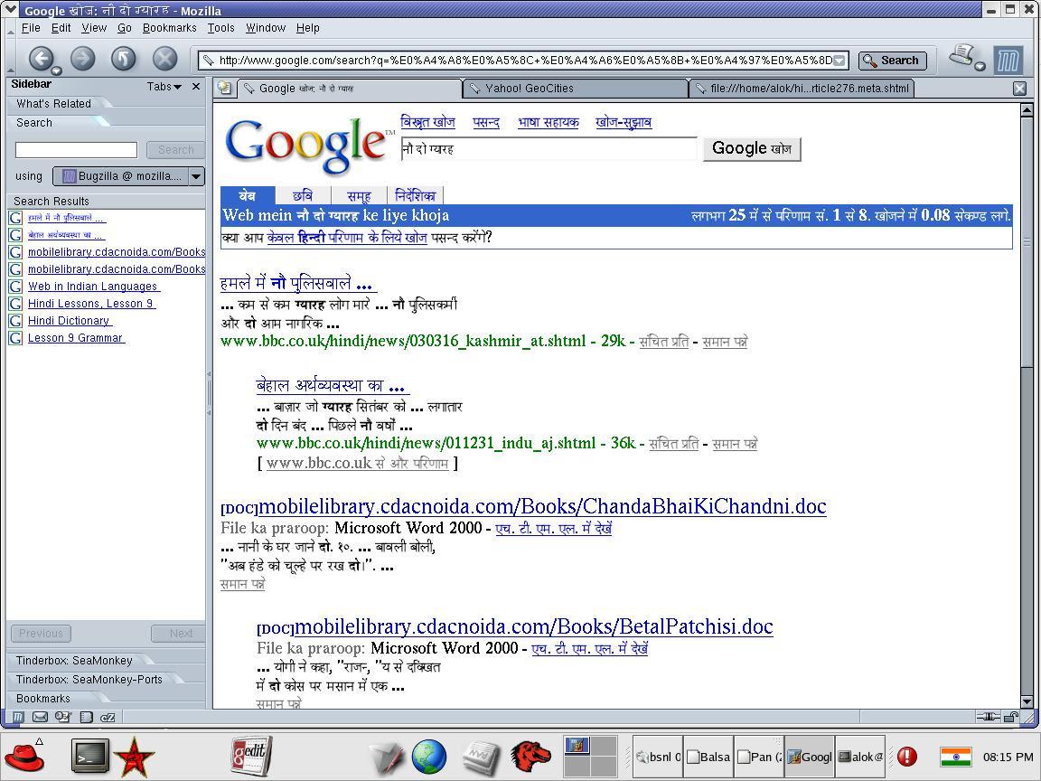 गूगल से नौ दो ग्यारह के परिणाम