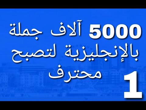 تعلم الإنجليزية 5000 آلاف جملة ( الجزء الأول )