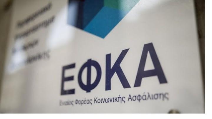 e- ΕΦΚΑ: Για ποιους παρατείνεται η προθεσμία καταβολής των δόσεων ασφαλιστικών εισφορών