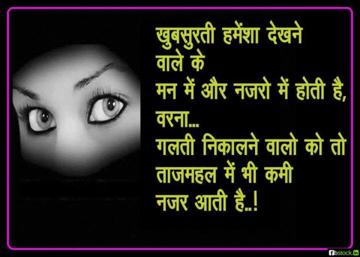 Beautiful Eyes Quotes For Her In Hindi Daily Health