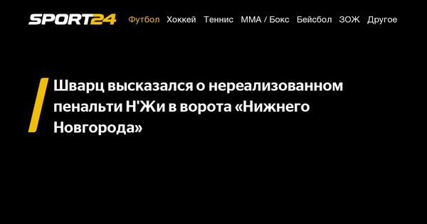 Шварц высказался о нереализованном пенальти Н'Жи в ворота «Нижнего Новгорода» - 12 сентября 2021