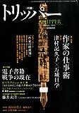 小説 TRIPPER (トリッパー) 2012年 12/30号 [雑誌]