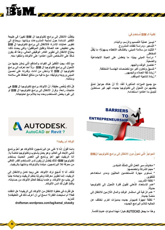 BIMarabia1_Page_08