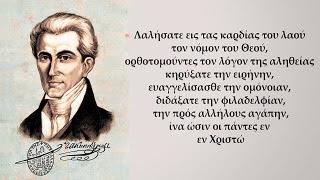 ένας φάρος ελληνικής παιδείας και πολιτισμού