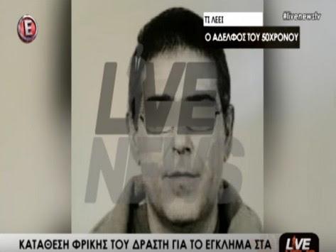 Αυτός είναι ο άνδρας που βρέθηκε άγρια δολοφονημένος στα Λιμανάκια Βουλιαγμένης - Τι λέει ο αδερφός του