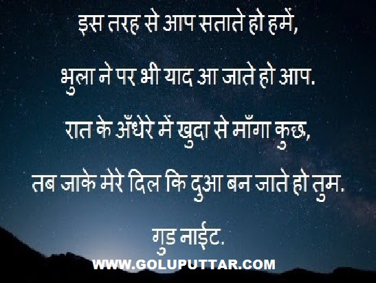 Best Good Night Messages And Quote In Hindi For Girls Goluputtarcom