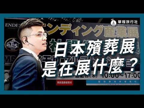 日本殯葬展是在展什麼?殯葬能多有創意?【單程旅行社】