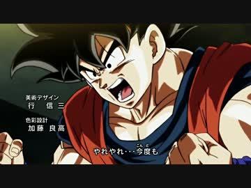 ドラゴンボール超 新op 限界突破サバイバー 高画質 By ロクベジ アニメ