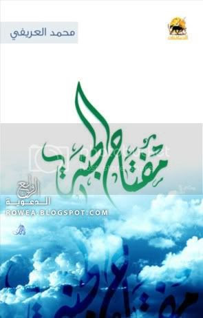 http://koonoz.blogspot.com/2014/08/miftah-jonah-mp3.html