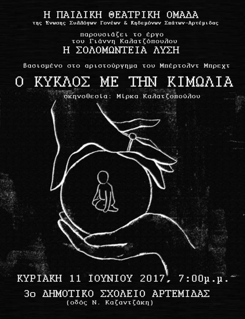 solomonteia_lysi_theatriki_omada_spaton_artemidos