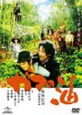 Gama no Abura / Japanese Movie