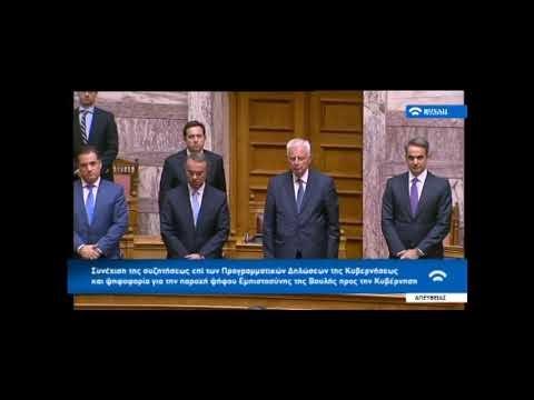 Βουλή: Ενός λεπτού σιγή για το Μάτι
