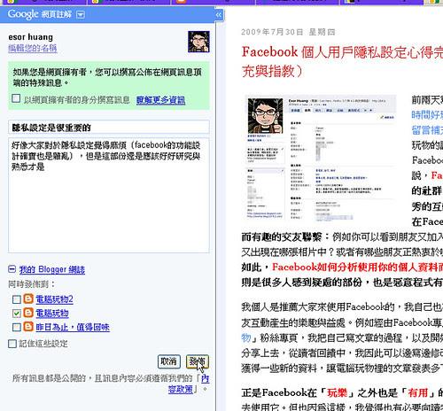 googlesidewiki-06