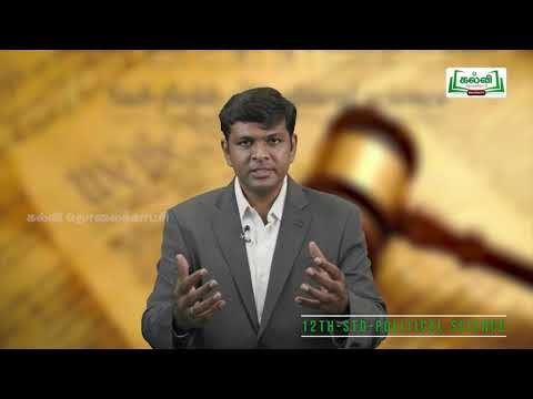 12th Political Science சட்டமன்றம் அலகு 2 Kalvi TV