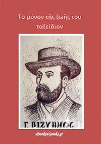 Το μόνον της ζωής του ταξείδιον (Γεώργιος Βιζυηνός)