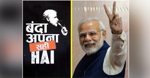 Banda Apna Sahi Hai Titled Rap-Song Gets Viral On Social Media, People Thanked PM Modi For Surgical Strike 2.0