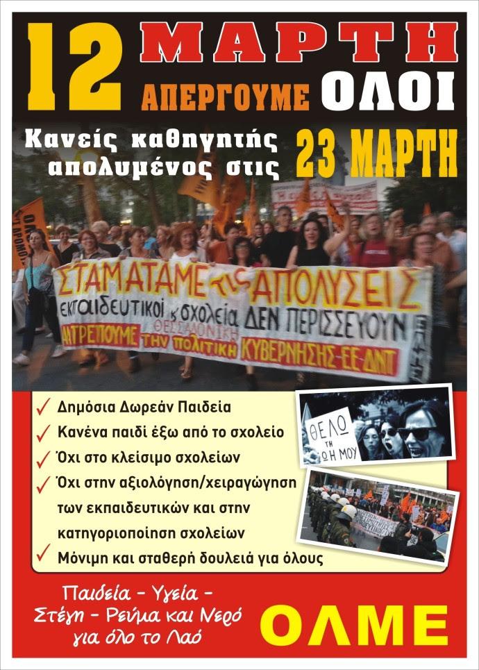 Αφίσα απεργία 12 3 2014