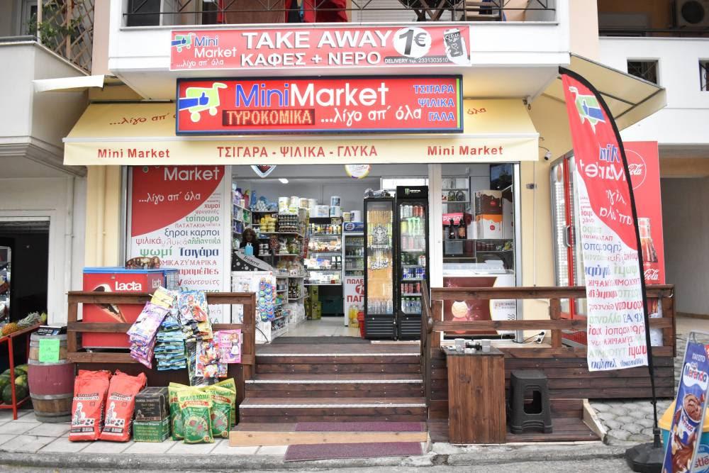 Mini Market... λίγο απ' όλα