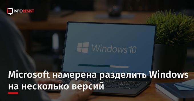 Microsoft намерена разделить Windows на несколько версий