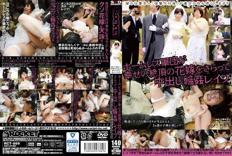 Bokep Jepang Jav RCT-869 Gangbang Rape Homeless Corps Pies Kidnapping Cum Bride Of Happiness