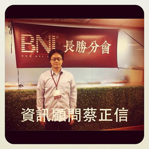 BNI長勝分會:八分鐘分享,蔡正信,「資訊顧問的養成」 by bangdoll@flickr