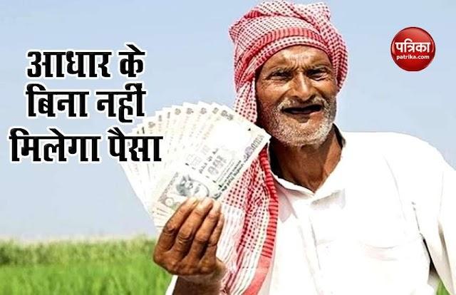 PM Kisan Samman Nidhi : आधार को बैंक खाते से लिंक करना जरूरी, इसके बिना नहीं मिलेंगे सालाना 6 हजार रुपए