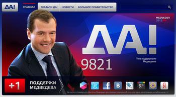 Был ZaPutina, стал за Медведева