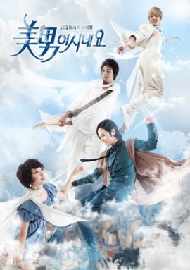 File:You're Beautiful - promotional picture.jpg