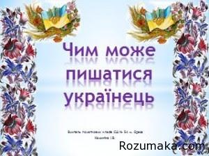 Чим може пишатися українець Презентація