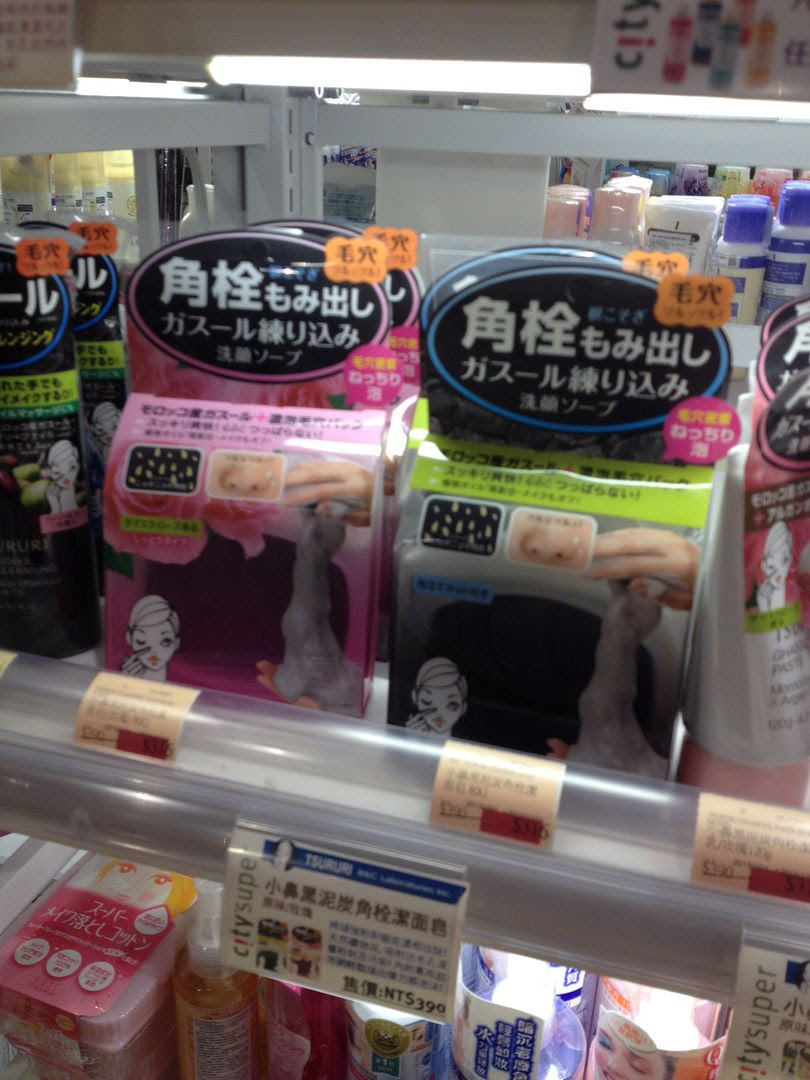 Weirdest/Best Products for Zits in Asia photo 2013-12-30142905_zps309a2787.jpg
