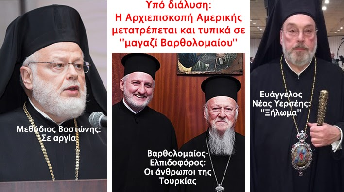 amethystos: ''Σφαγή'' στην διεφθαρμένη Αρχιεπισκοπή Αμερικής