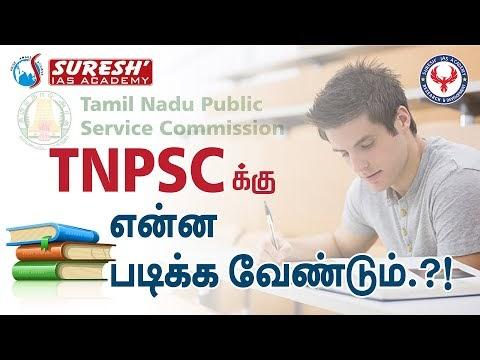 TNPSC New Syllabus 2020 Qus Paper Analysis Bala Veterinary Archaeology Suresh IAS Academy