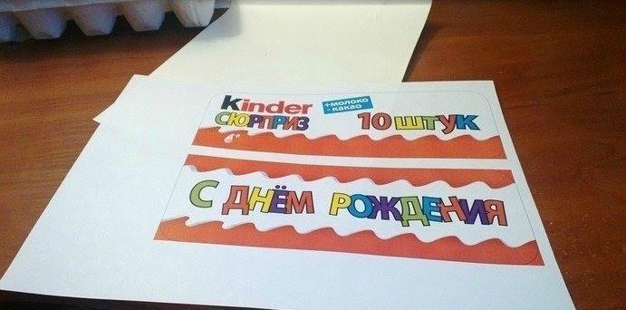 Милая идея для сладкого подарка ребёнку