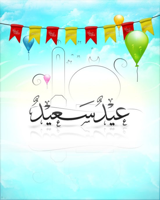Beautiful-Eid-Greeting-Cards-Pictures-Photo-Eid-Mubarak-Card-Image-Wallpapers-2013-12