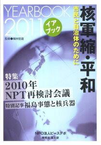 核軍縮・平和(2011)