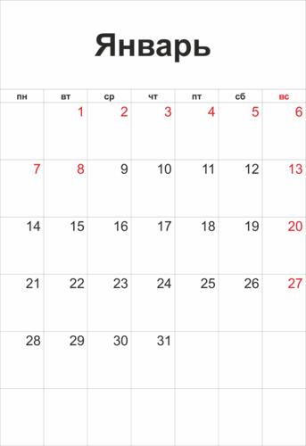 календарь январь 2013