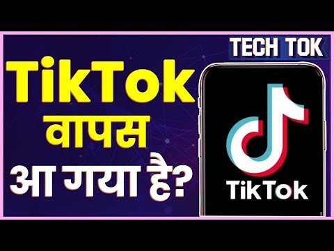 47 Chinese Apps Ban: Ban के बाद TikTok Pro हुआ वायरल | TikTok Is Working Download| PUBG Ban in India