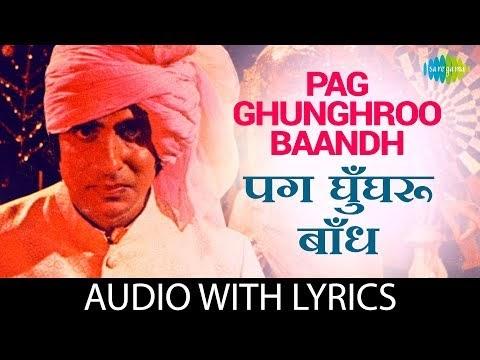 Pag Ghunghroo Bandh lyrics in Hindi - Kishore kumar