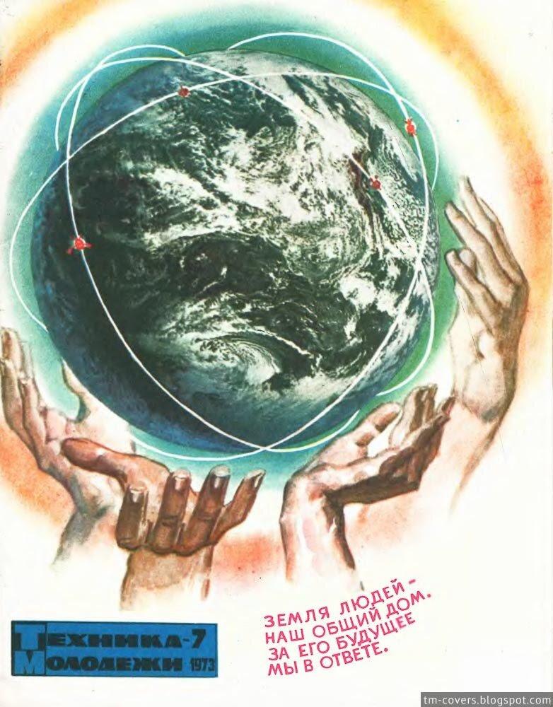 Техника — молодёжи, обложка, 1973 год №7