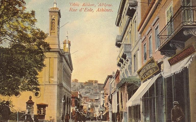 Οδός Αιόλου/Aeolou Street